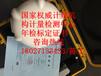 廣州黃埔區九龍鎮全站儀檢定證書鎮龍GPS標定證書蘿崗RTK/水準儀經緯儀送檢標定