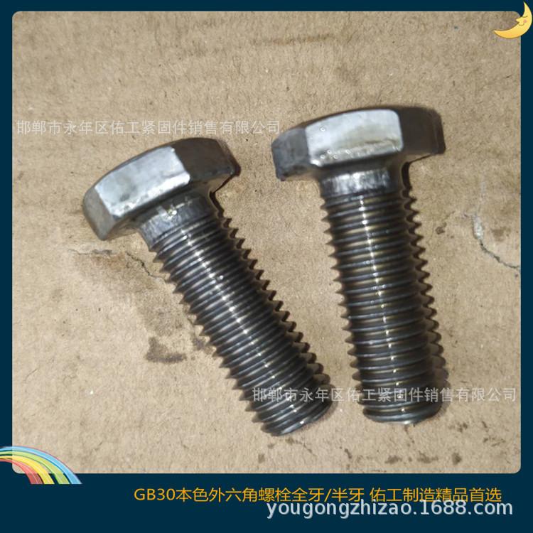 佑工外六角螺栓1235标准件螺丝钢结构螺栓