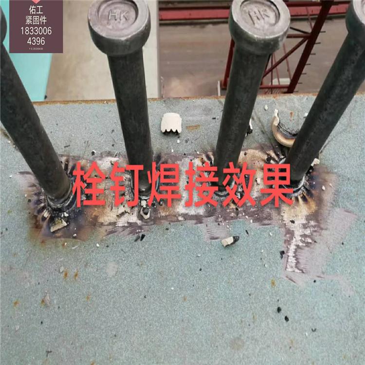 梅州佑工紧固件19×80栓钉,焊钉