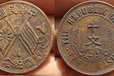 拍賣湖南省雙旗幣評估出手,中國最好的拍賣行
