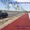彩色沥青的主要成分-武城县宏达筑路机械设备有限公司