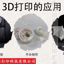 北京手板厂3D打印手板模型SLA成型毕业设计打印图片