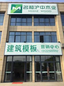 镇江沪兴木业有限公司