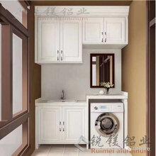 简约铝合金洗衣柜定制全铝家居型材批发厂家直销全铝洗衣柜