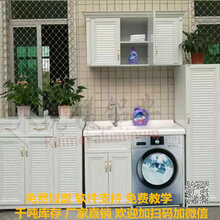 厂家批发铝合金洗衣柜型材阳台柜全铝家居定制招商加盟