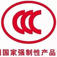 蓝牙音箱CCC认证办理多少钱,智能音箱3C认证流程周期?