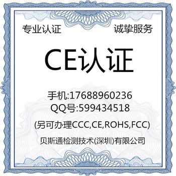 平衡车CE认证办理流程多少钱?需要准备什么资料?