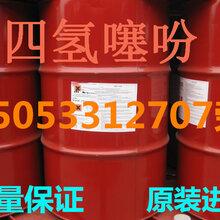 進口桶裝天然氣加臭劑四氫噻吩生產廠家四氫噻吩價格便宜四氫噻吩多錢一桶圖片