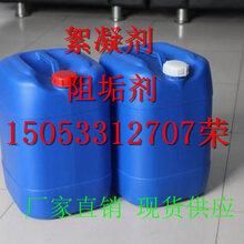 山东进口絮凝剂阻垢剂生产厂家絮凝剂阻垢剂供应商价格便宜图片
