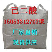 山东国标己二酸生产厂家己二酸供应商价格便宜图片