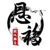 武汉殡葬服务介绍有提成有礼品24小时服务诚邀合作