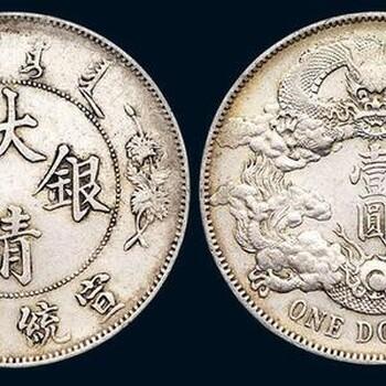 大清银币宣统三年长须龙试铸币值钱吗