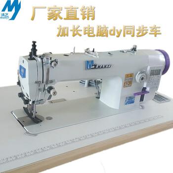 广州满艺牌MY-0330S-D3加长电脑同步车,加长电脑DY车,厚料缝纫机
