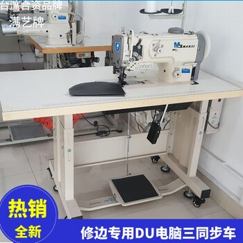 廠家MY-1510VF-7修邊機車縫箱包手袋