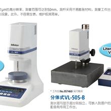 HH-411,810-298,三丰便携式里氏硬度计图片