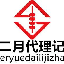 重庆九龙坡专业团队为你代理记账