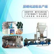 型煤镁球粘合剂膨化机预糊化淀粉加工设备海源机械图片
