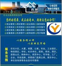 北京物业公司专业保洁服务专业保安服务会议服务