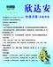 水产鱼药养殖渔药欣达安杨树花提取物治疗败血病烂鳃赤皮肠炎溃疡