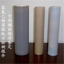 玻璃膜成分分析配方检测机构