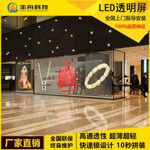 高清透明led冰屏玻璃幕墙led透明屏专卖店透明橱窗屏高透光3D效果