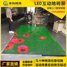 互动led地面屏人体智能感应全彩电子屏舞台演出商场T台LED地板屏图片