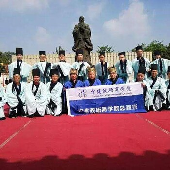 中建政研商学院建设领袖(黄埔五期)总裁班