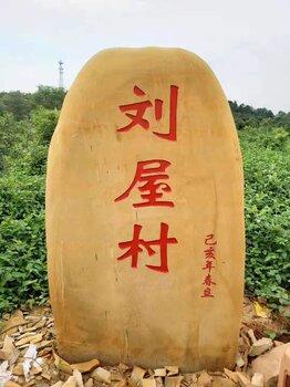 广东黄蜡石刻字石招牌风景石大型园林企业校园景观石