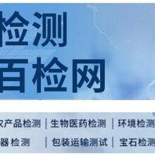 电子电器检测如何判断电线电缆断点-上海百检