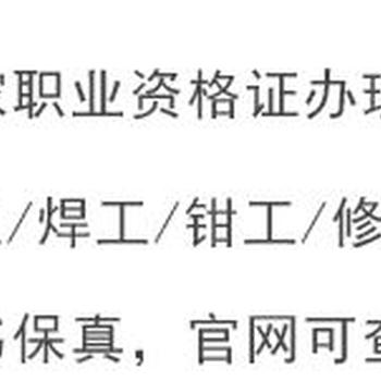 2019年浙江各区想要焊工证怎么学习