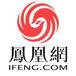 广州凤凰官方代理商,凤凰网广告开户收费