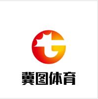 盐山冀图体育器材竞博国际