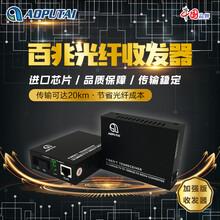 奧普泰百兆光電轉換器單模單纖光纖收發器圖片