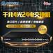 奧普泰4光24電千兆交換機網絡匯聚管理型單模單纖光纖收發器