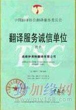 成都公证材料各证书证件翻译