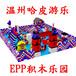 2019新款epp積木加盟新款室內兒童樂園,大型淘氣堡游樂園設備