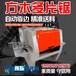 伟弘木工机械多片锯方木简易多片锯分条机开料锯细木板分割机MFJF6-25