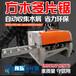 伟弘机械全自动方木多片锯厂家重型细木工方木锯大型自动进料方木多片锯MGJF12-30