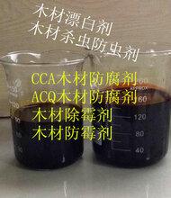 木材防腐剂防虫剂-CCA佛山蓝峰厂家批发图片