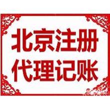 北京大興企業管理咨詢公司轉讓