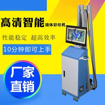 【智能3d墙体彩绘机室内大型立体喷绘机户外广告壁画打印机自动设备】-黄页88网图片