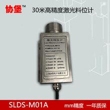 30米高精度激光料位计液位计水位测量相位式工业激光测距传感器图片
