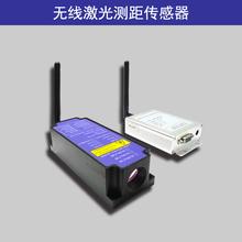 30米、50米、80米、无线激光测距传感器高精度测量无线数据实时传输图片