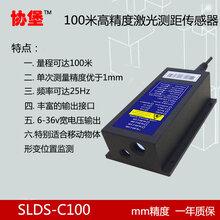高精度室外激光测距传感器位移测量模块小车定位电子液位计料位计举报图片