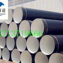 滁州ipn8710防腐钢管厂家厂家-防腐引荐dn图片