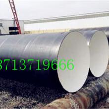 襄樊环氧树脂防腐钢管价格厂家-防腐引荐dn图片
