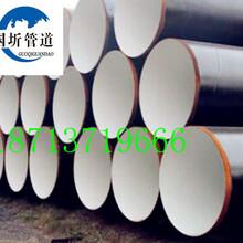厦门市推荐-厂家ipn8710防腐钢管图片
