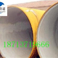 环氧煤沥青防腐钢管克孜勒苏柯尔克孜自治州厂家价格%百优质图片