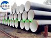 福建泉州3pe防腐直缝钢管厂家%股份有限公司