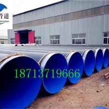 安阳优质优游注册平台DN400直埋聚氨酯保温钢管图片